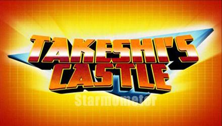 Takeshi's Castle Feel Film